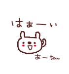 ★あ・-・ち・ゃ・ん★(個別スタンプ:4)