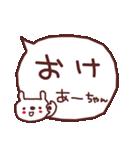 ★あ・-・ち・ゃ・ん★(個別スタンプ:9)