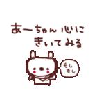 ★あ・-・ち・ゃ・ん★(個別スタンプ:13)