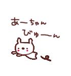 ★あ・-・ち・ゃ・ん★(個別スタンプ:14)