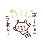 ★あ・-・ち・ゃ・ん★(個別スタンプ:23)