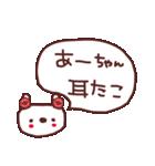 ★あ・-・ち・ゃ・ん★(個別スタンプ:31)