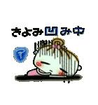 [きよみ]の便利なスタンプ!(個別スタンプ:08)