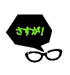 ☆☆メガネ男子☆☆(個別スタンプ:24)