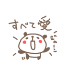 愛・愛・愛のパンダ(個別スタンプ:01)