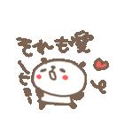 愛・愛・愛のパンダ(個別スタンプ:04)