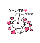 たいきスタンプ2(ウサギくん)(個別スタンプ:08)