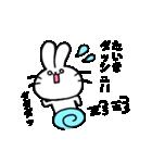 たいきスタンプ2(ウサギくん)(個別スタンプ:23)