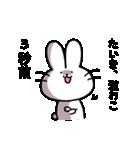 たいきスタンプ2(ウサギくん)(個別スタンプ:32)