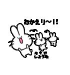 しょうたスタンプ2(ウサギくん)(個別スタンプ:07)