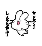しょうたスタンプ2(ウサギくん)(個別スタンプ:08)