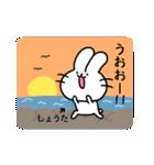 しょうたスタンプ2(ウサギくん)(個別スタンプ:10)