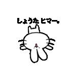 しょうたスタンプ2(ウサギくん)(個別スタンプ:13)