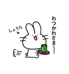 しょうたスタンプ2(ウサギくん)(個別スタンプ:20)