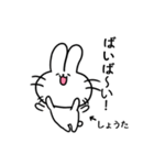 しょうたスタンプ2(ウサギくん)(個別スタンプ:27)