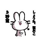 しょうたスタンプ2(ウサギくん)(個別スタンプ:29)
