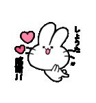 しょうたスタンプ2(ウサギくん)(個別スタンプ:36)