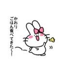 かおりスタンプ2(ウサギちゃん)(個別スタンプ:07)
