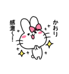 かおりスタンプ2(ウサギちゃん)(個別スタンプ:13)