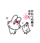 かおりスタンプ2(ウサギちゃん)(個別スタンプ:21)