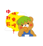 Bobby Bear - Happy Mid-Autumn Festival(個別スタンプ:01)