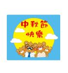 Bobby Bear - Happy Mid-Autumn Festival(個別スタンプ:02)
