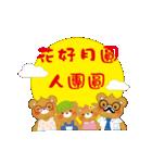 Bobby Bear - Happy Mid-Autumn Festival(個別スタンプ:05)