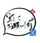 父専用ふきだし(毛筆)(個別スタンプ:10)