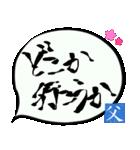 父専用ふきだし(毛筆)(個別スタンプ:16)