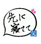 父専用ふきだし(毛筆)(個別スタンプ:21)
