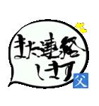 父専用ふきだし(毛筆)(個別スタンプ:22)