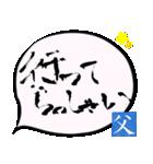 父専用ふきだし(毛筆)(個別スタンプ:32)