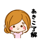 ♦あきこ専用スタンプ♦(個別スタンプ:09)