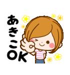 ♦あきこ専用スタンプ♦(個別スタンプ:10)