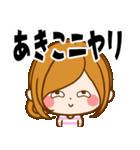 ♦あきこ専用スタンプ♦(個別スタンプ:20)