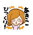 ♦あきこ専用スタンプ♦(個別スタンプ:23)