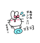 あゆみスタンプ2(ウサギちゃん)(個別スタンプ:14)