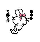 あゆみスタンプ2(ウサギちゃん)(個別スタンプ:24)