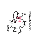 あゆみスタンプ2(ウサギちゃん)(個別スタンプ:29)