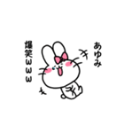 あゆみスタンプ2(ウサギちゃん)(個別スタンプ:34)