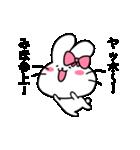 みほスタンプ2(ウサギちゃん)(個別スタンプ:07)