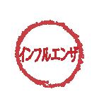 はんこ屋さん 病人 病気 ハンコ印鑑(個別スタンプ:09)