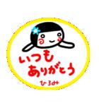 名前スタンプ【ひろみ】白目な女の子(個別スタンプ:04)