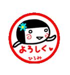 名前スタンプ【ひろみ】白目な女の子(個別スタンプ:09)