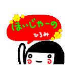名前スタンプ【ひろみ】白目な女の子(個別スタンプ:17)