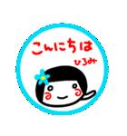 名前スタンプ【ひろみ】白目な女の子(個別スタンプ:21)