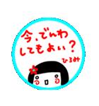 名前スタンプ【ひろみ】白目な女の子(個別スタンプ:29)