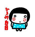 名前スタンプ【ひろみ】白目な女の子(個別スタンプ:38)