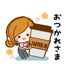 ♦じゅんこ専用スタンプ♦(個別スタンプ:05)