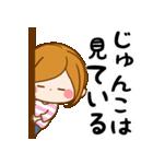 ♦じゅんこ専用スタンプ♦(個別スタンプ:24)